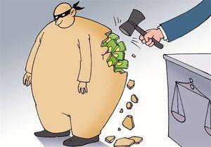 چرا مبارزه با فساد دشوار است؟