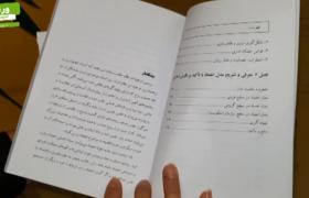 انتشار کتاب « نقش اعتماد در روابط انسانی» در انتشارات زمزم هدایت