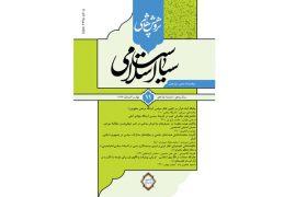 پانزدهمین شماره نشریه سیاست اسلامی منتشر شد