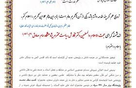 پژوهشگاه علوم اسلامی امام صادق(ع) پژوهشگاه برتر شد.