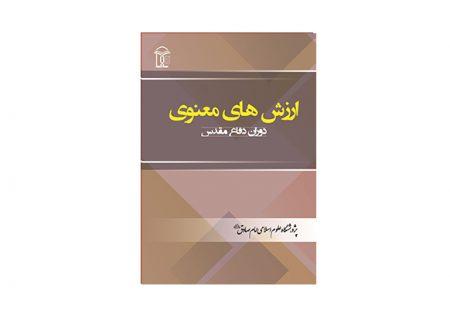 کتاب «ارزشهای معنوی دوران دفاع مقدس» به قلم محمدتقی رکنی لموکی منتشر شد.