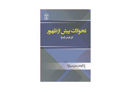کتاب «تحولات پیش ازظهور در غرب آسیا» به قلم علی محمدی ضیاء منتشر شد.