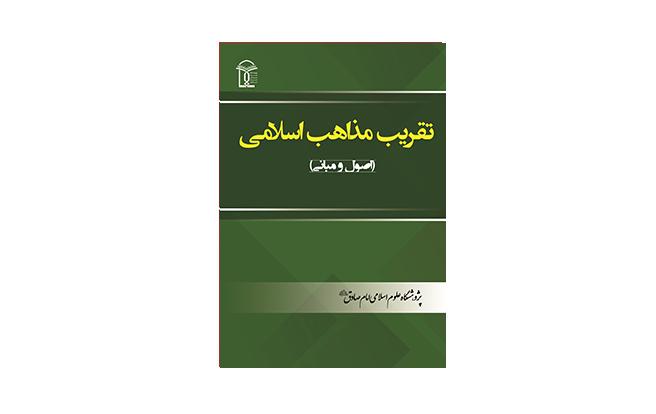 کتاب «اصول و مبانی تقریب مذاهب اسلامی» به قلم علی حسنخانی منتشر شد.