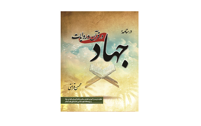 کتاب «جهاد در قرآن و روایات» منتشر شد