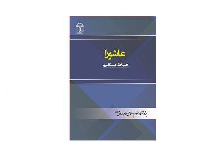 کتاب «عاشورا صراط مستقیم» به قلم محمدحسین مدنی منتشر شد.