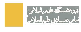 پژوهشگاه علوم اسلامی امام صادق علیه السلام