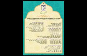 دوفصلنامه «پژوهشهای گفتمان فرهنگی انقلاب اسلامی» آماده دریافت مقالات میباشد.
