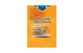 کتاب شیعیان نیجریه به قلم رضا ادبی فیروزجائی و حبیب زمانی محجوب، منتشر شد.