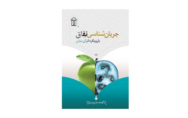 کتاب جریانشناسی نفاق و رویکرد قرآنبنیان منتشر شد.
