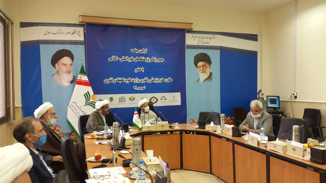 اولین جلسه مجمع روسای پژوهشگاههای علوم انسانی اسلامی کشور برگزار شد.