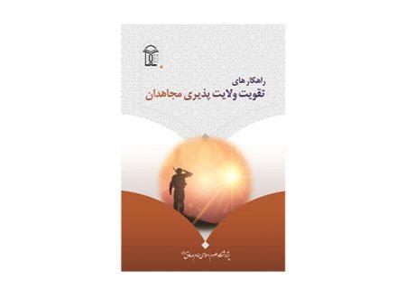 کتاب راهکارهای تقویت ولایتپذیری مجاهدان منتشر شد.