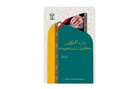 کتاب روش و الگوی تحلیلی رهبر معظم انقلاب مدظلهالعالی از پدیدههای سیاسی منتشر شد.
