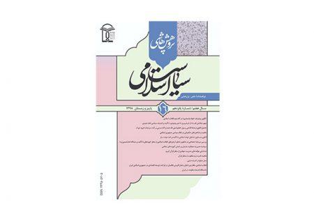شانزدهمین شمارۀ نشریۀ علمی پژوهشی پژوهشهای سیاست اسلامی منتشر شد