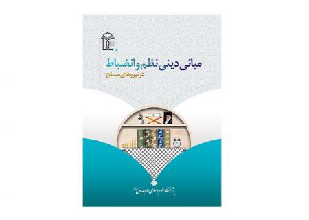 کتاب مبانی نظم و انضباط در نیروهای مسلح منتشر شد.