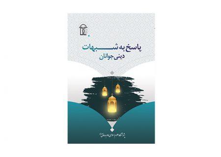 کتاب پاسخ به شبهات دینی جوانان منتشر شد.