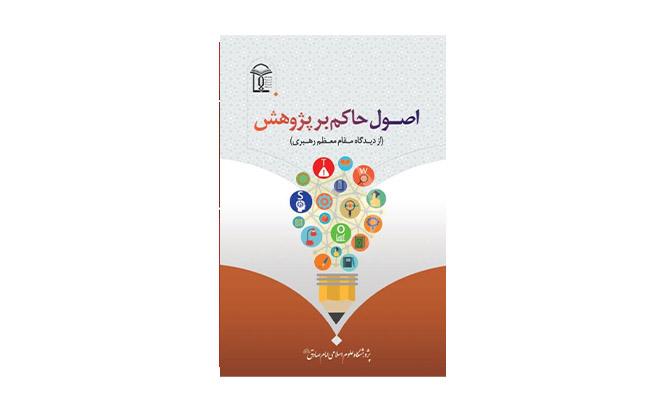 کتاب اصول حاکم بر پژوهش (ازدیدگاه مقام معظم رهبری مدظلهالعالی منتشر شد