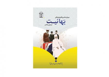 کتاب جریانشناسی فکری فرهنگی بهائیت در ایران معاصر منتشر شد