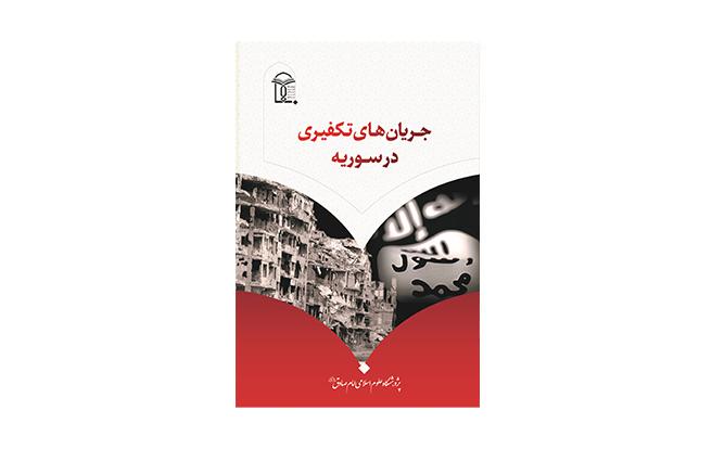 کتاب جریانهای تکفیری در سوریه  منتشر شد