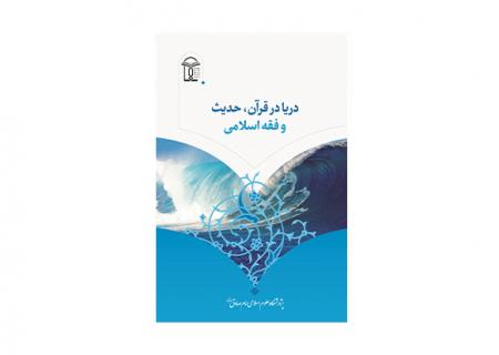 کتاب دریا در قرآن، حدیث و فقه اسلامی منتشر شد