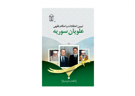 کتاب تبیین اعتقادات و احکام فقهی علویان سوریه منتشر شد